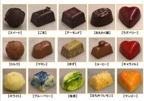 ボンボンショコラ各種